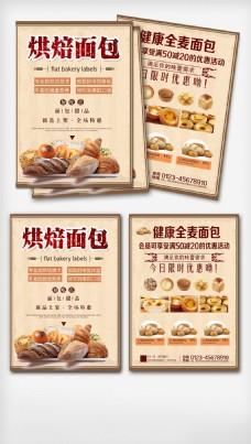 烘焙面包店宣传单设计模板