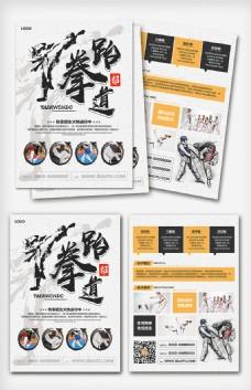 中国风跆拳道宣传单模板