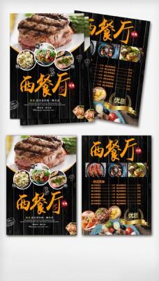 西餐厅宣传单页素材模板