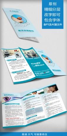 2017年时尚蓝色医院三折页设计