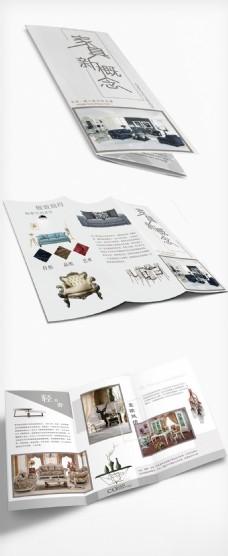 家具新概念PSD模版