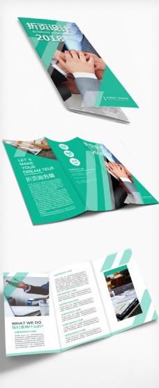 高端创意合作商务宣传三折页图