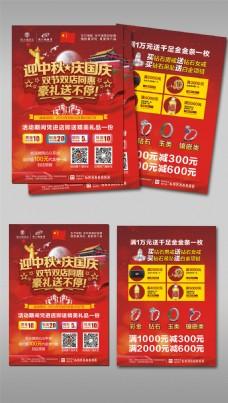2017年红色底纹国庆中秋珠宝宣传单模板