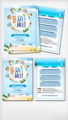 夏季旅游宣传单设计