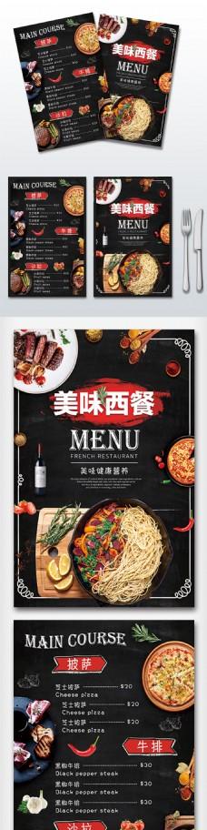 2018年黑色简洁大气美味餐饮菜单