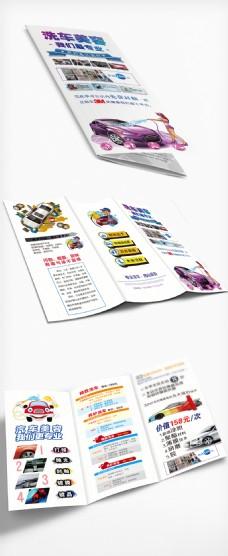 高端创意汽车美容宣传三折页设计