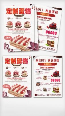定制蛋糕宣传单设计模板