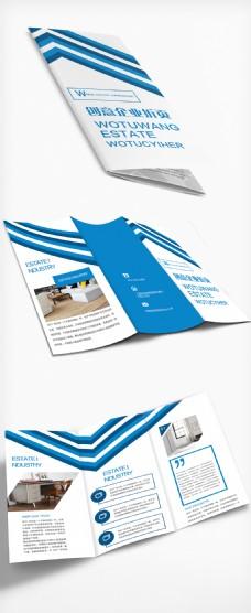 蓝色科技创意三折页模板设计