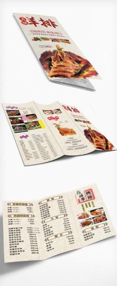 羊排美食宣传三折页模板