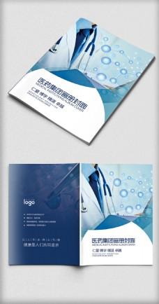 科技医疗画册封面设计