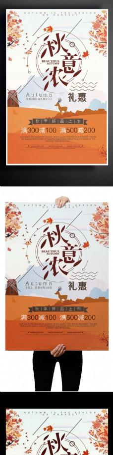 秋季上新海报设计