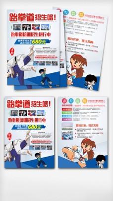 跆拳道宣传单彩页设计素材