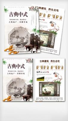 大气创意古代中式宣传单彩页设计