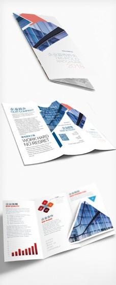 大气商务三折页模板设计