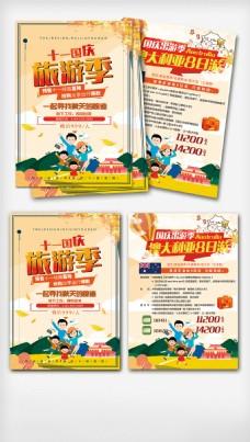 2018十一国庆旅游季秋季旅行宣传单