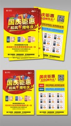 2017国庆节手机促销宣传DM模板