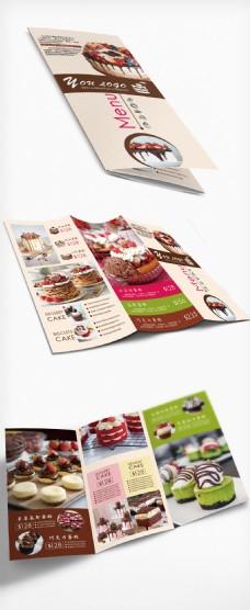 2018年灰色烂漫简洁食品三折页宣传模板