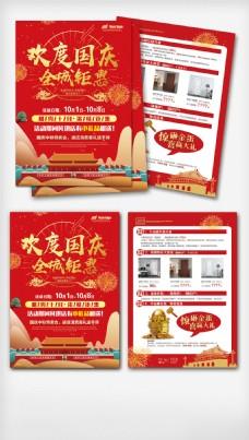2018年国庆节促销宣传单免费模板设计