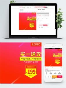 红色促销数码电器淘宝主图