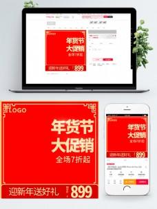 电商淘宝喜庆年货节促销主图