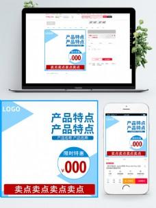 蓝色促销数码电器淘宝主图