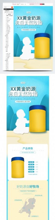 蓝色温馨微立体母婴用品婴儿奶粉详情页模板