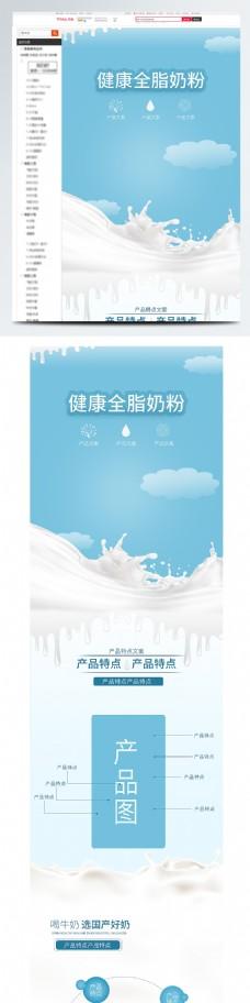 奶粉详情页全职健康电商天猫淘宝详情页模板