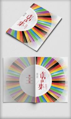 时尚炫彩作品集宣传封面