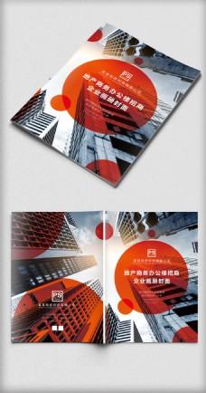 簡雅大氣商務地產品牌畫冊封面