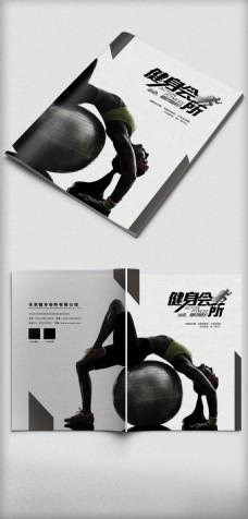 时尚黑白健身会所画册封面