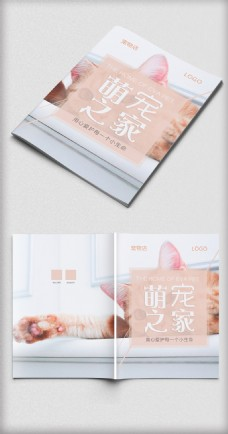 萌宠之家宠物店画册封面