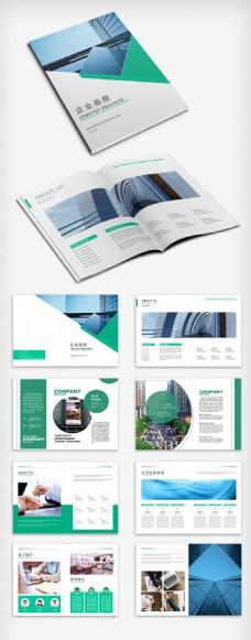蓝绿色大气企业画册封面设计