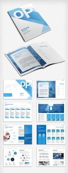 蓝色大气简约企业画册模板