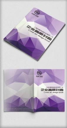 紫色大气企业形象画册封面模板
