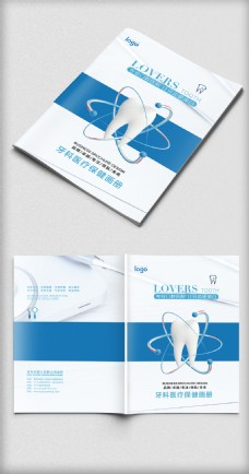 医疗牙齿牙科画册封面