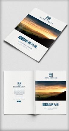 阳光大气企业文化品牌画册封面