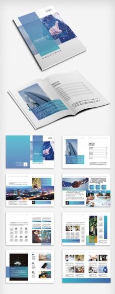 大气简约蓝色科技企业画册