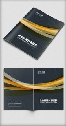 黑色通用企业宣传画册封面设计