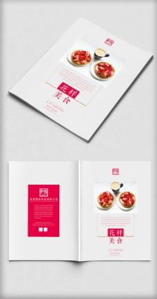 现代休闲花样美食品牌画册封面