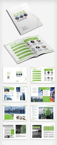 大气绿色企业画册公司宣传册设计