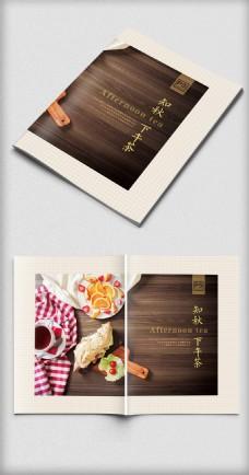 優雅大氣下午茶美食畫冊封面