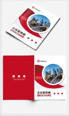 红色大气企业画册企业宣传册设计