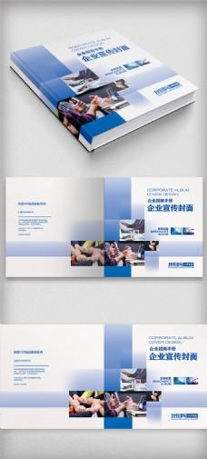 现代蓝色渐变企业宣传封面