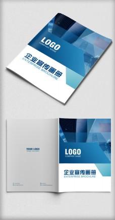 2017大气蓝色画册封面设计