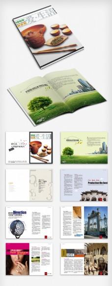 时尚茶具杂志画册设计