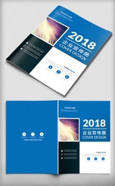 蓝色简约企业画册封面