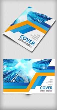 蓝色大气企业画册企业宣传册封面设计