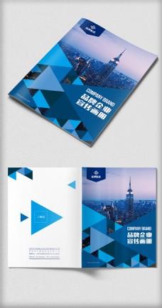蓝色旅游通用企业宣传画册封面设计
