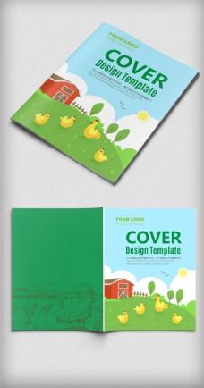 養殖場宣傳畫冊封面設計