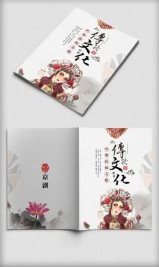 创意中国风京剧文化画册封面
